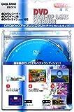 エクセルサウンド 湿式DVDレンズクリーナー