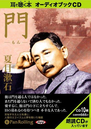 夏目漱石「門」の詳細を見る