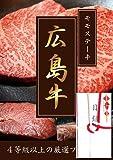4等級以上厳選 広島牛 モモ ステーキ 150g 2枚 A3パネル付き 目録 ( 景品 贈答 プレゼント 二次会 イベント用)