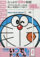 TVアニメDVDシリーズ いつでもドラえもん!! (1) (小学館DVD (1))