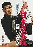 日本侠客伝 斬り込み[DVD]