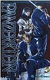 パンツァークライン 3 (ガンガンコミックス)