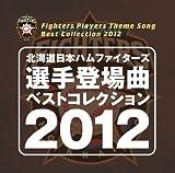 北海道日本ハムファイターズ 選手登場曲ベストコレクション 2012 画像