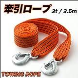 牽引ロープ 3.5m/ TOWING ROPE 3tまでOK!軽くて丈夫。車の牽引、吊荷等で大活躍!牽引ロープ