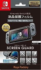 SCREEN GUARD for Nintendo Switch(気泡ができない構造+指紋防止タイプ)