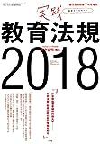 実践教育法規2018 2018年 07 月号 [雑誌]: 総合教育技術 増刊