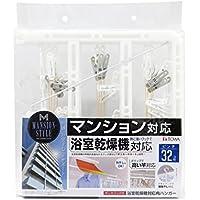 東和産業 洗濯ハンガー ホワイト 65.5×34×28cm 浴室乾燥機対応 MS 角ハンガー ピンチ32個付 25276