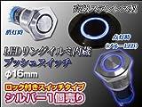 防水LEDリングイルミ プッシュスイッチφ16mm『ロック付きタイプ』ブラックボディ/青LED 12V【1個売り】