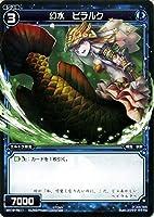 ウィクロス/幻水 ピラルク(再録)/アンソルブドセレクター