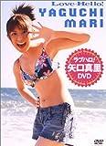 ラブハロ!矢口真里DVD[DVD]