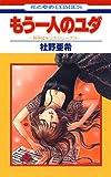 もう一人のユダ -神林&キリカシリーズ(12)- (花とゆめコミックス)