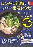 やせる! レンチン小鍋 ― 電子レンジ&オーブンで使える特製レンチン小鍋つき (主婦の友生活シリーズ)