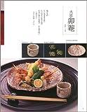 魯山人と星岡茶寮の料理 画像