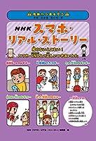 危険から身を守る 学校・通学路・遊び場・家 (2) NHKスマホ・リアル・ストーリー
