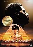 マンデラの名もなき看守 [DVD] 画像