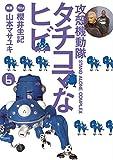 攻殻機動隊S.A.C. タチコマなヒビ(6) (ヤングマガジンコミックス)