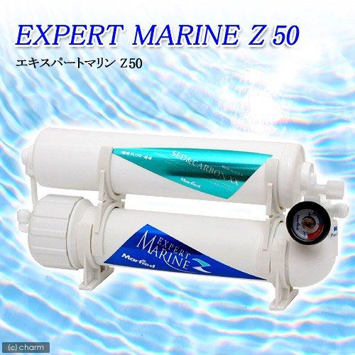 マーフィード 逆浸透膜 エキスパートマリンZ 50