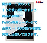 【20枚 IDm16桁 刻印 開示※】FeliCa Lite-S RC-S966 ビジネス(業務、e-TAX)用 フェリカライトエス PVC (※セキュリティ強化の連番刻印タイプ16桁IDm個別開示は コチラ ASIN:B079WT9N8B) 画像