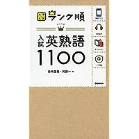 ランク順 入試英熟語1100 (大学入試 ランク順)