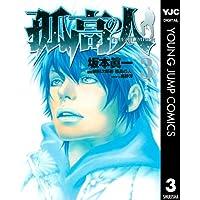 孤高の人 3 (ヤングジャンプコミックスDIGITAL)