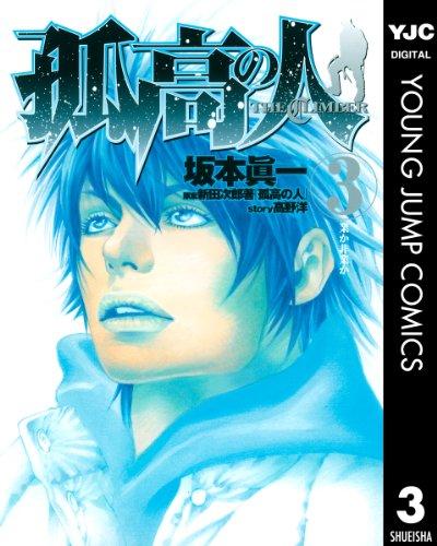 孤高の人 3 (ヤングジャンプコミックスDIGITAL)の詳細を見る