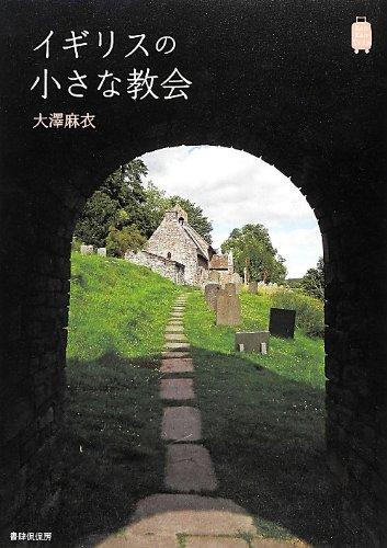 イギリスの小さな教会 (KanKanTrip) (KanKan Trip)の詳細を見る