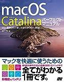 macOS Catalina パーフェクトマニュアル