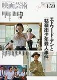 映画芸術 459号