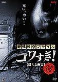 戦慄怪奇ファイル コワすぎ! FILE-02 震える幽霊 [DVD]