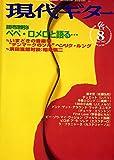 現代ギター 1999年8月号