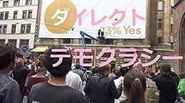 [佐々木重人]のダイレクトデモクラシー: 民主主義ってほんとはコレだ!