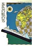 茶色の服の男 (ハヤカワ・ミステリ文庫 1-68)