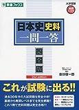 日本史史料一問一答【完全版】2nd edition (東進ブックス 大学受験 高速マスター) 画像