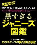 黒すぎるジャニーズ図鑑 [雑誌] 実話ナックルズ