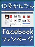 『 10分かんたん facebookページ 制作手順 全10ステップ 』 - 2016年11月 最新版 -