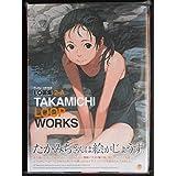 新品 たかみち LO画集2-A -TAKAMICHI LOOP WORKS- たかみち画集 茜新社 COMIC LO エルオー