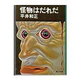 怪物はだれだ (角川文庫 緑 383-4)