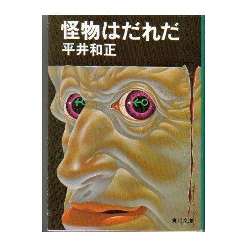 怪物はだれだ (角川文庫 緑 383-4)の詳細を見る