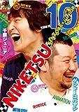 にけつッ!!10 [DVD]
