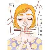かしましめし(1) (FEEL COMICS)