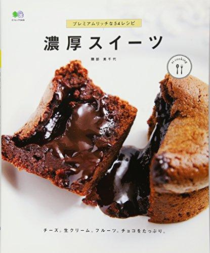 濃厚スイーツ (ei cooking)