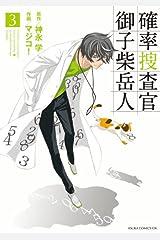 確率捜査官 御子柴岳人(3) (あすかコミックスDX) Kindle版