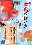 楽しい金魚の飼い方 長く元気に育てるために プロが教える33のコツ (コツがわかる本!)
