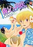義父と同居。 / Coco のシリーズ情報を見る