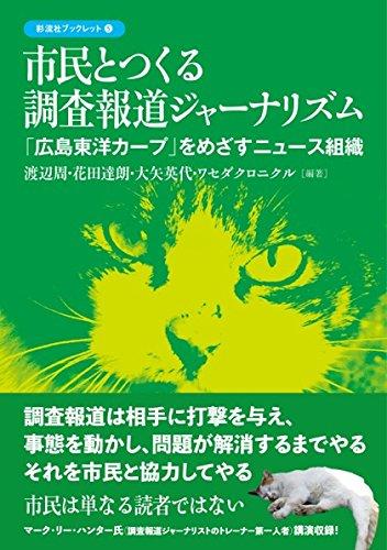 [画像:市民とつくる調査報道ジャーナリズム: 「広島東洋カープ」をめざすニュース組織 (彩流社ブックレット)]