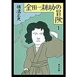 金田一耕助の冒険 1 (角川文庫 緑 304-64)