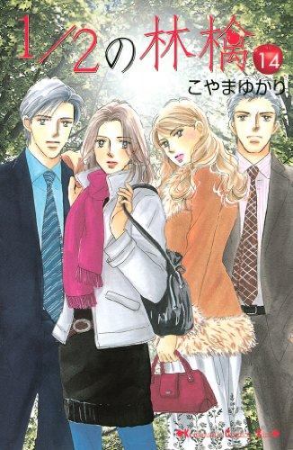 1/2の林檎(14) (Kissコミックス)