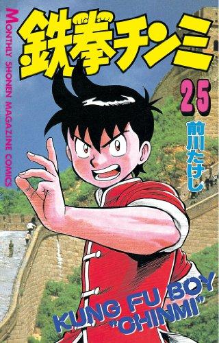 鉄拳チンミ(25) (月刊少年マガジンコミックス)