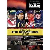 WRCレジェンド ザ・チャンピオンズ 王者の誇り [DVD]