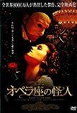 オペラ座の怪人 (2004年)|中古DVD [レンタル落ち] [DVD]